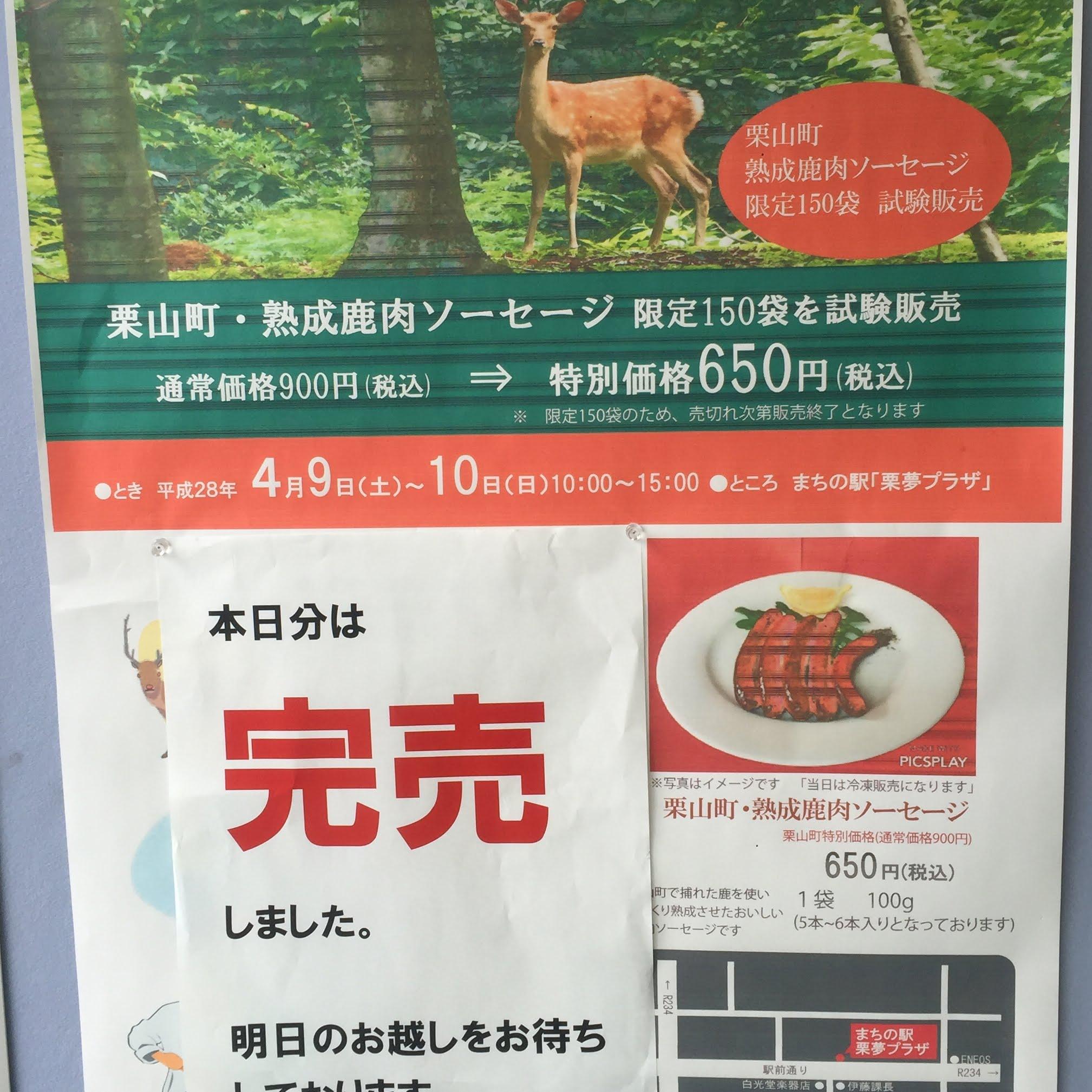 栗山町熟成鹿肉ソーセージ完売[2016年4月]