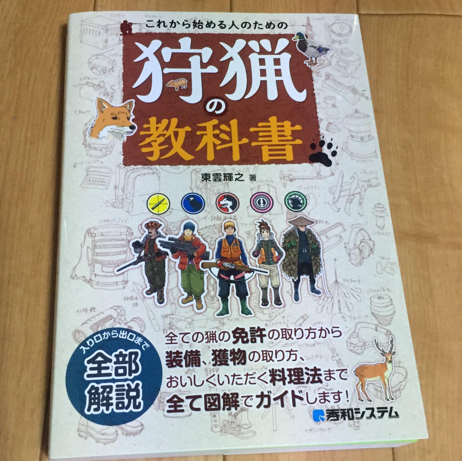 これから始める人のための狩猟の教科書[2016年7月]