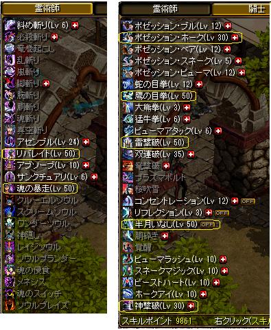 闘士スキル1