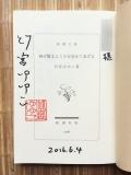 yuyuko_sign-02.jpg