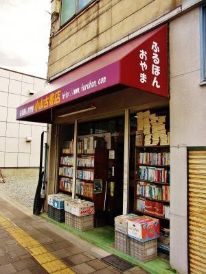 おやま古書店