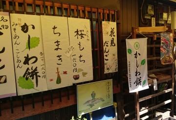 kasiwamochi1.jpg