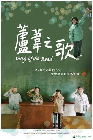 蘆葦之歌-教室海報(無字)