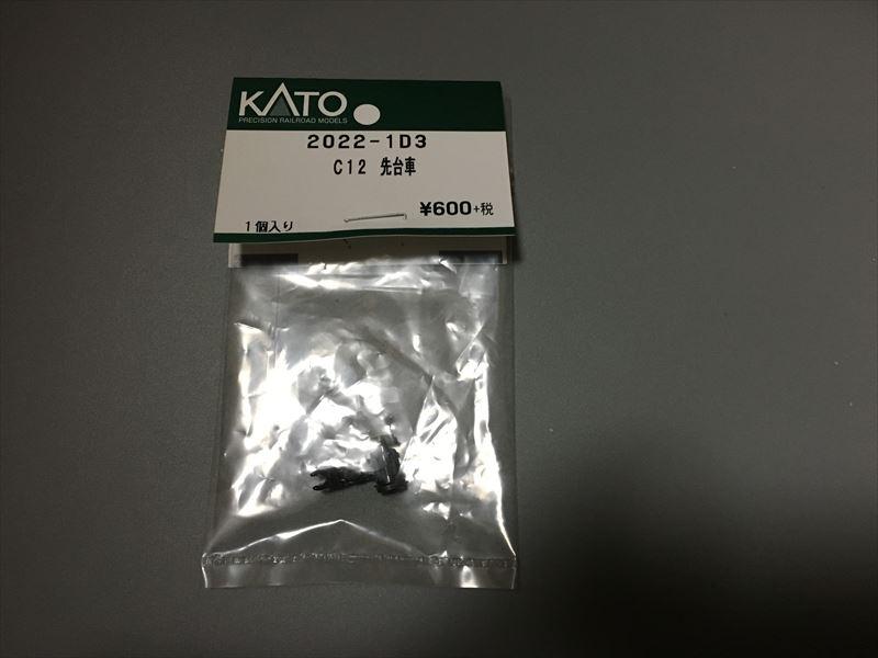 KATOの先台車