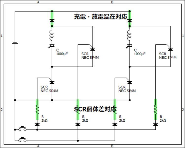 ヤード用ポイントスイッチ回路図2