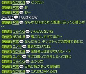 スク水桜ちゃん2