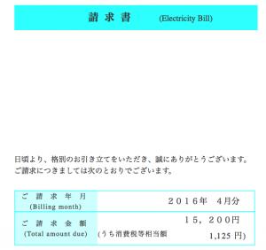 2016年4月分電気代請求金額