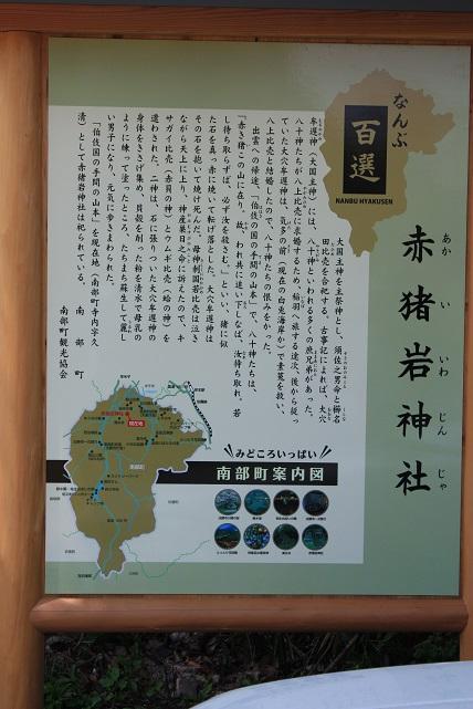 赤猪岩神社7
