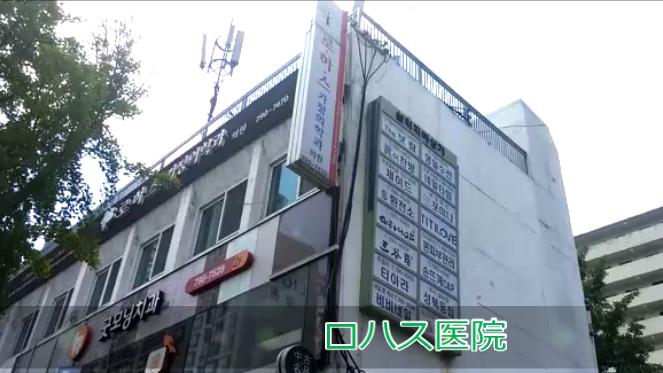 韓国 ソウル 二村 ロハス医院