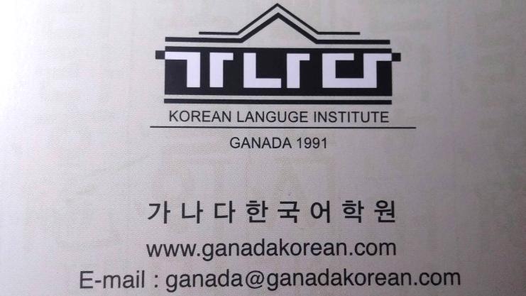 カナタ韓国語学院