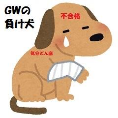 GWの負けた犬