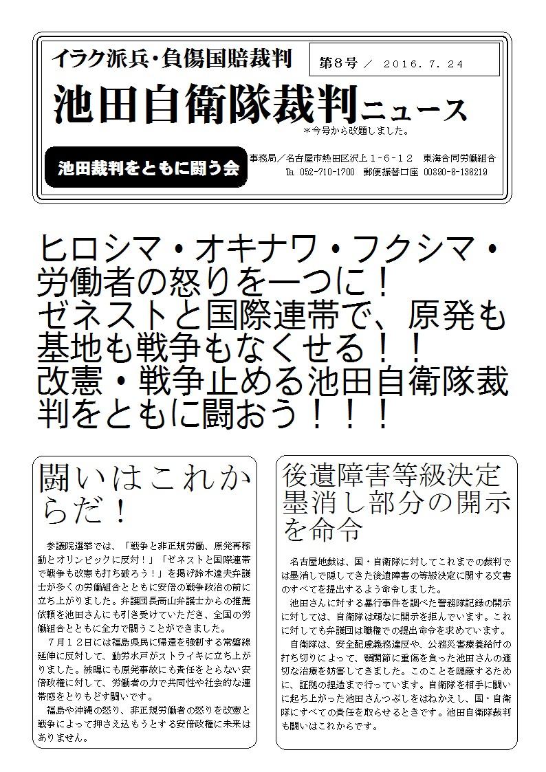 池田裁判ニュース8