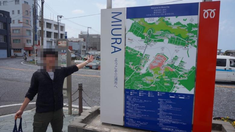 三崎観光 (2)