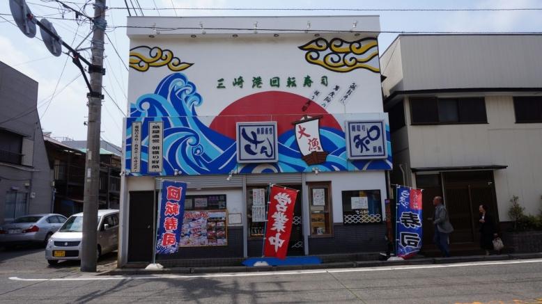 三崎観光 (8)