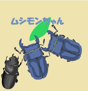 ムシモンちゃん ブログランキングバー