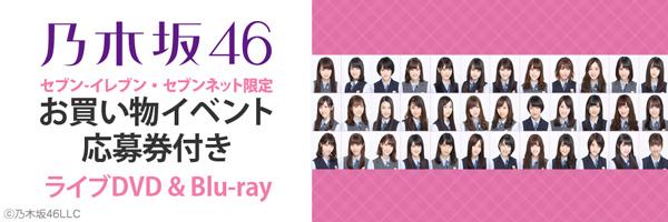 「乃木坂46 3rd YEAR BIRTHDAY LIVE」Blu-ray&DVD