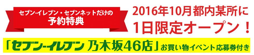 「乃木坂46 3rd YEAR BIRTHDAY LIVE」Blu-ray&DVD3