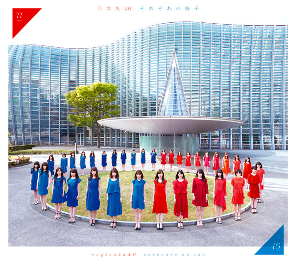 乃木坂46 2ndアルバム「それぞれの椅子」 Type-D