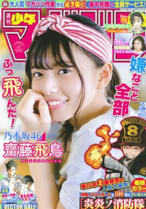 週刊少年マガジン 齋藤飛鳥