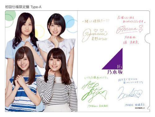 乃木坂46 15thシングル Type-A セブンネット限定特典A4クリアファイル