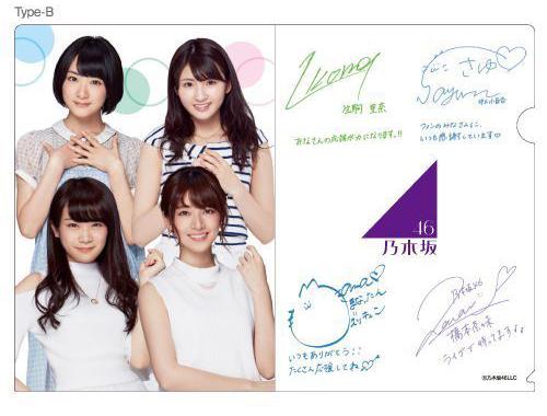 乃木坂46 15thシングル Type-B セブンネット限定特典A4クリアファイル