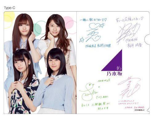 乃木坂46 15thシングル Type-C セブンネット限定特典A4クリアファイル