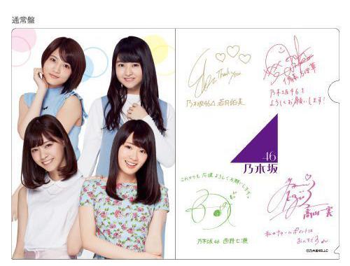 乃木坂46 15thシングル 通常盤 セブンネット限定特典A4クリアファイル
