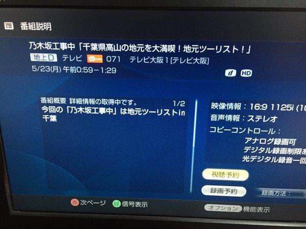 全仏テニス延長のため乃木坂工事中放送休止
