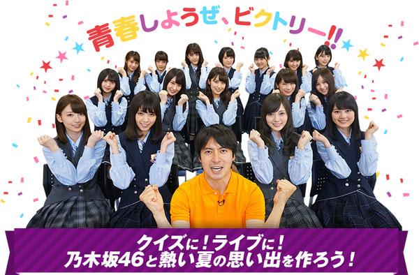 2016年の高校生クイズ 番組サポーターは乃木坂46に決定