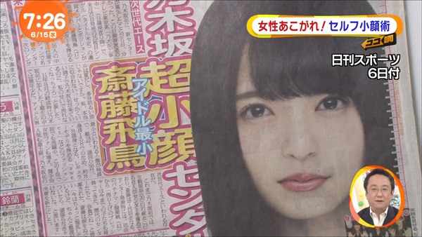 めざましテレビ 齋藤飛鳥3