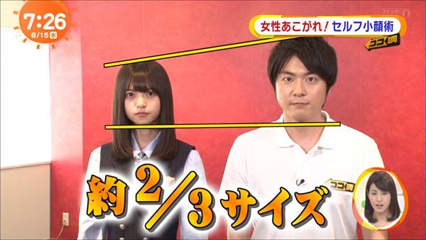 めざましテレビ 齋藤飛鳥4