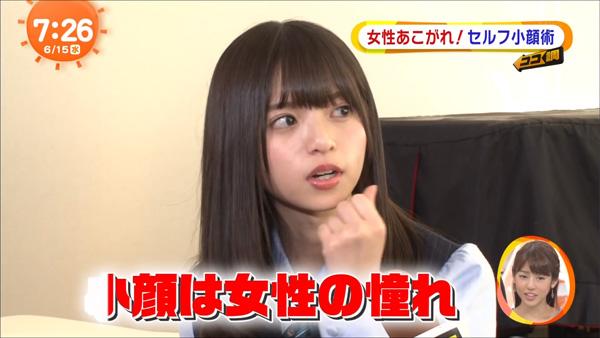 めざましテレビ 齋藤飛鳥9