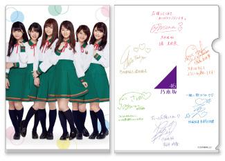 乃木坂46 15thシングル Type-D セブンネット限定特典A4クリアファイル