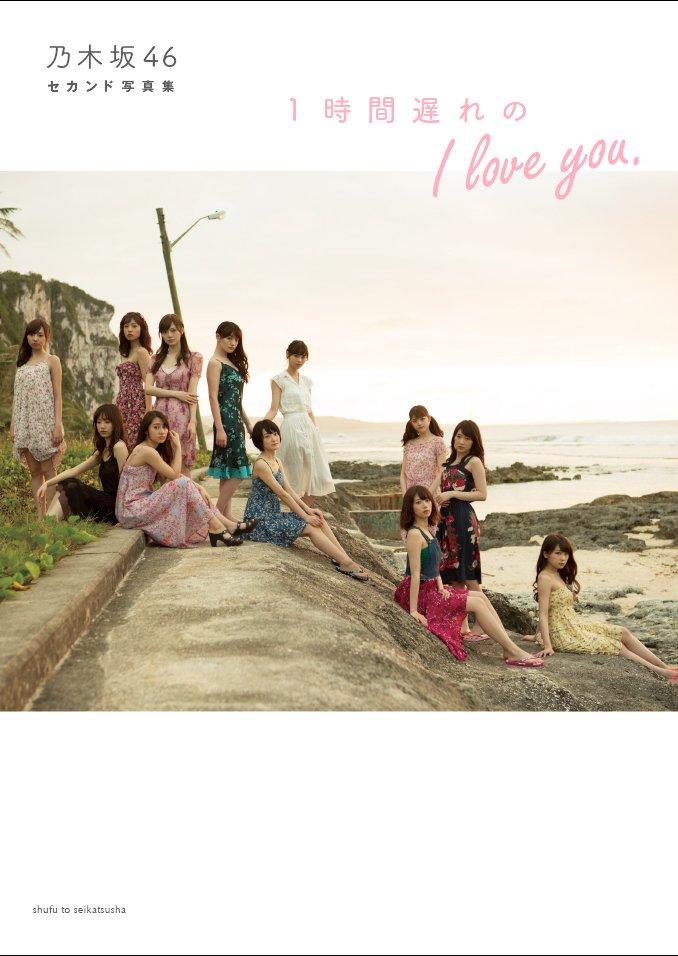 乃木坂46セカンド写真集『1時間遅れのI love you.』表紙