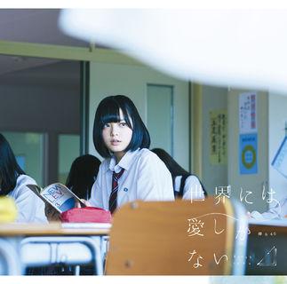欅坂46「世界には愛しかない」ジャケ写 Type-A