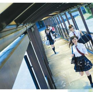 欅坂46「世界には愛しかない」ジャケ写 Type-B