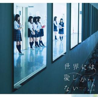 欅坂46「世界には愛しかない」ジャケ写 Type-C