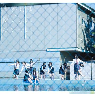 欅坂46「世界には愛しかない」ジャケ写 通常盤