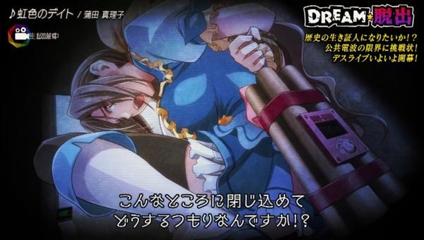 アイドルデスゲームTV