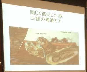 20160416_055603769_iOS(三陸の養殖カキ)