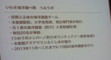 20160416_061733314_iOS(うみラボ説明)