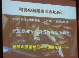 20160416_065127872_iOS(福島の漁業復活のために)