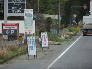 富岡町 6号線 帰還困難区域1(ぼかし)