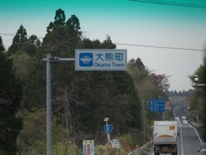 大熊町(ぼかし)