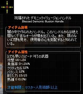 mabinogi_2016_07_20_001.jpg