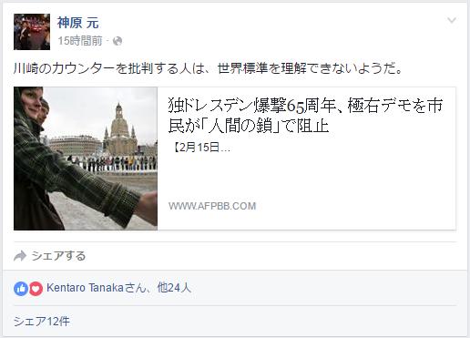 神原元氏のフェイスブック