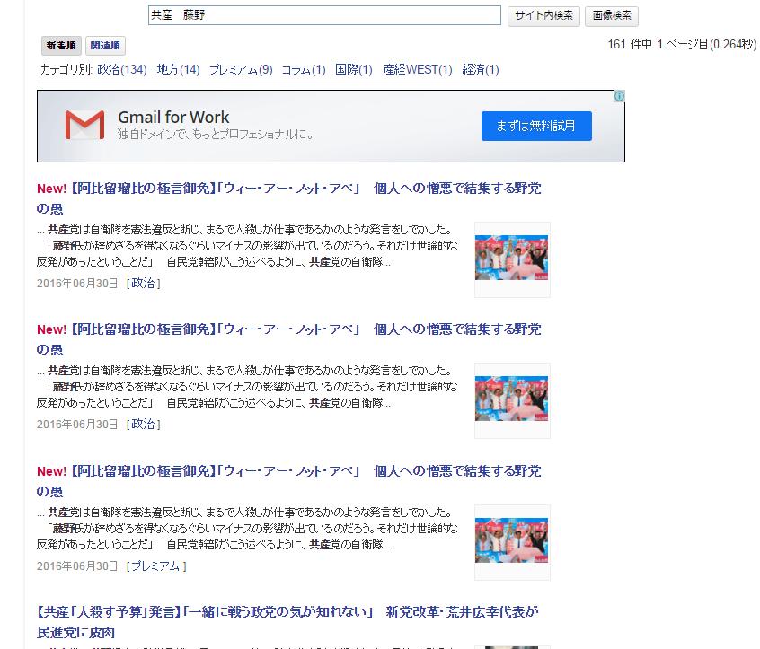 産経キャンペーン