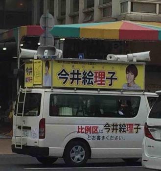 今井絵理子氏の宣伝カー