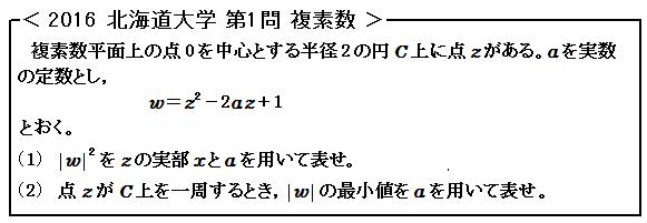 2016 北海道大学 第1問 複素数