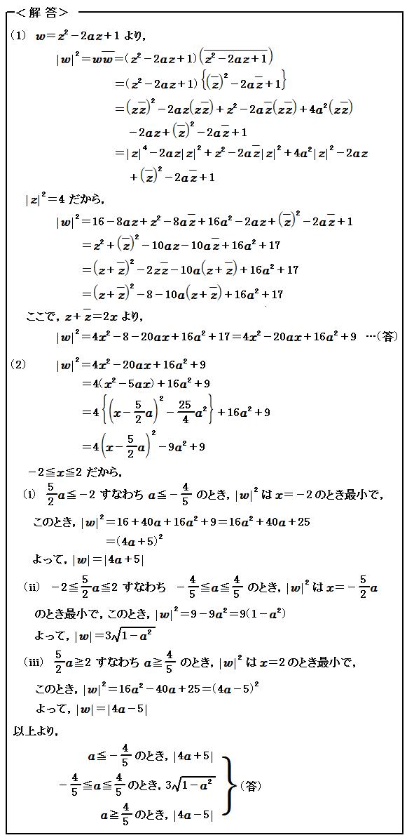 2016 北海道大学 第1問 複素数 解答